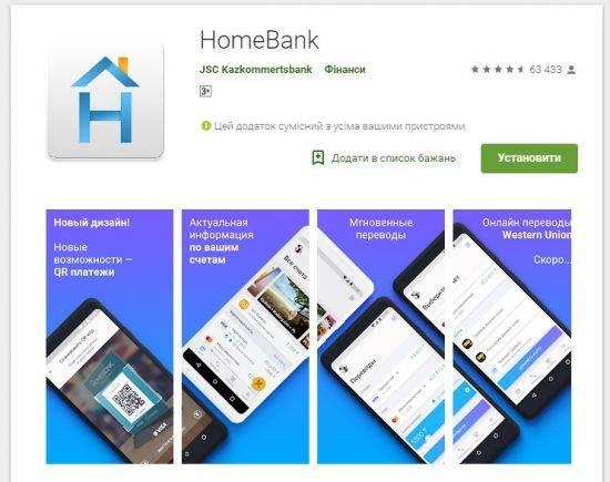 lichkab-homebankkz-4-550x435.jpg