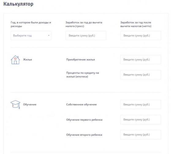 Kalkulyator-vozvrata-nalogov.png
