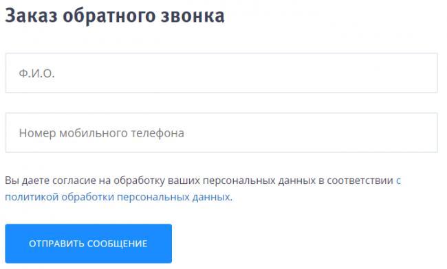Obratnyiy-zvonok-VTB.png