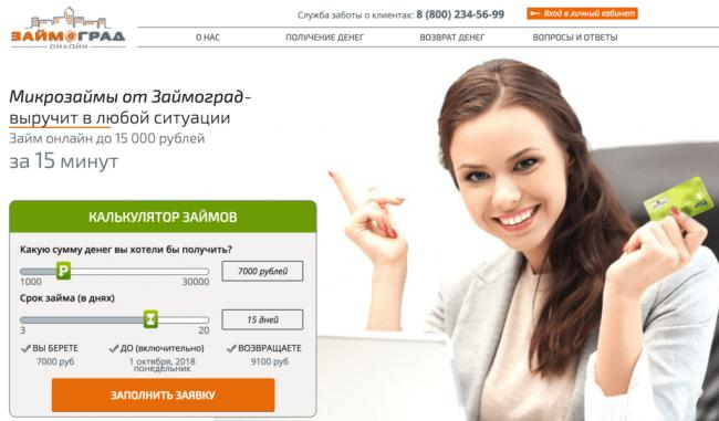 zaimograd-site-1024x601.png