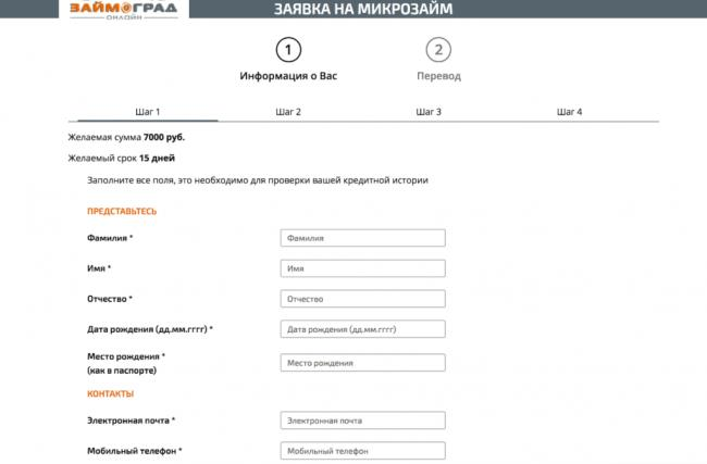 zaymograd-registraciya-1024x674.png
