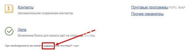 udalit-pochtu-yandeks-2.jpg