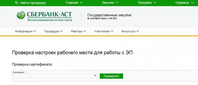 sberbank-ast-elektronnaya-torgovaya-ploshhadka-f4-google-chrome.jpg