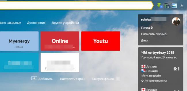 Kak-udalit-pochtovyj-jashhik-na-Jandekse-e1529881624161.png