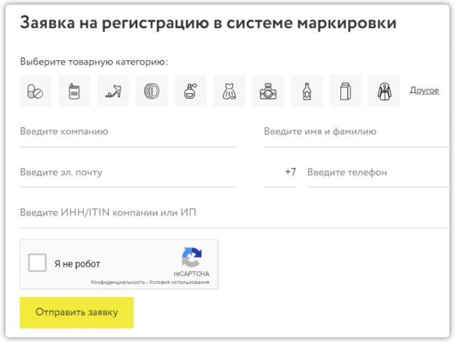 chznak-registration-form-1.png
