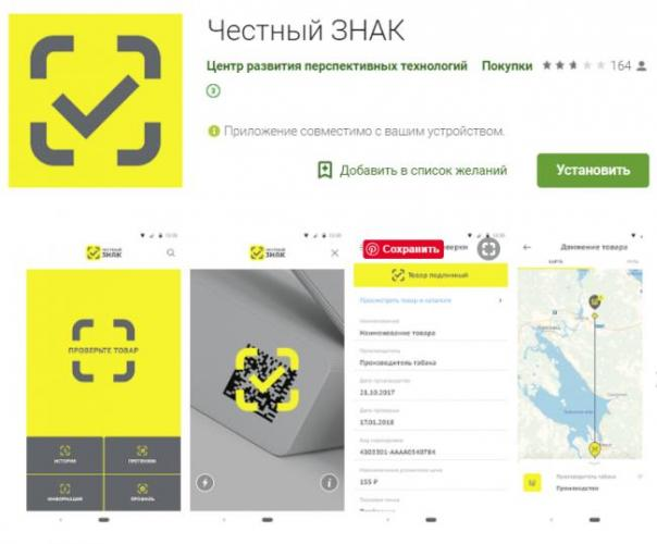 chznak-mob-app.png