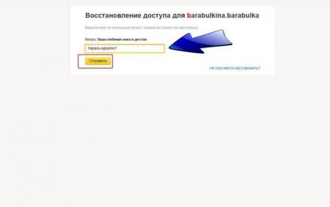 Vvodim-v-pole-otvet-na-kontrolnyj-vopros-kotoryj-vpisyvali-pri-registracii-nazhimaem-Otpravit--e1529874373910.jpg