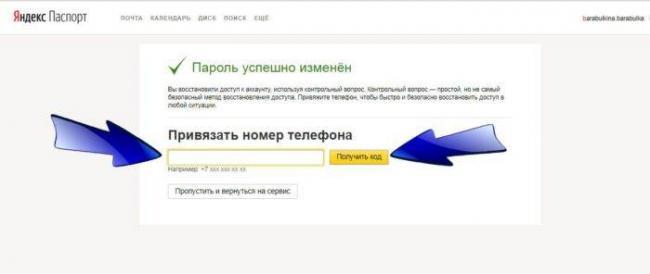 Vvodim-nomer-mobilnogo-telefona-nazhimaem-Poluchit-kod--e1529874733155.jpg
