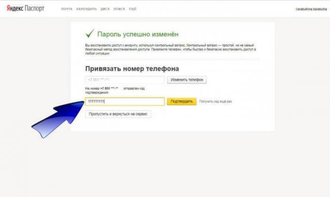 Vvodim-poluchennyj-kod-iz-sms-v-pole-nazhimaem-Podtverdit--e1529874895465.jpg