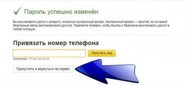Chto-by-ne-vvodit-nomer-telefona-nazhimaem-Propustit-i-vernutsja-na-servis--e1529875403650.jpg