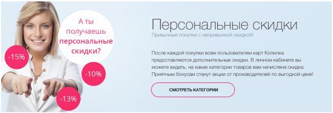 aktsiya-personalnaya-skidka.png