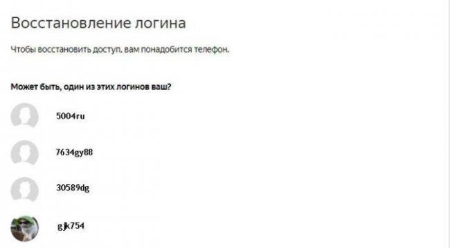 Vybiraem-iz-predlozhennyh-loginov-svoj-e1529875975457.jpg