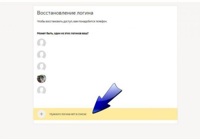 Nazhimaem-na-knopku-Nuzhnogo-logina-net-v-spiske-esli-ne-nashli-svoj-login-e1529876204902.jpg