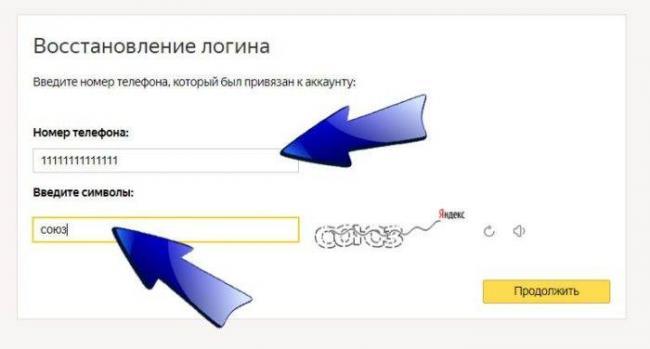Vvodim-nomer-mobilnogo-telefona-i-kapchu-e1529876260685.jpg