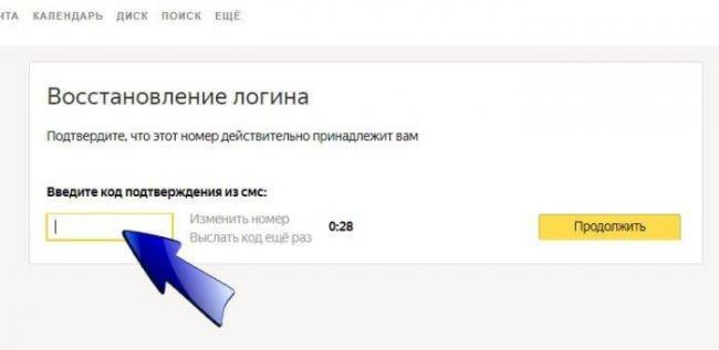 Vvodim-v-pole-poluchennyj-iz-sms-kod-v-techenii-30-sekund-e1529876748157.jpg