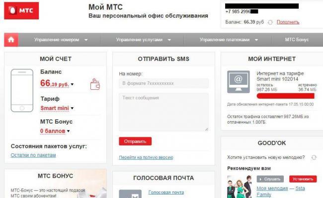 2-mts-lichnyy-kabinet.jpg