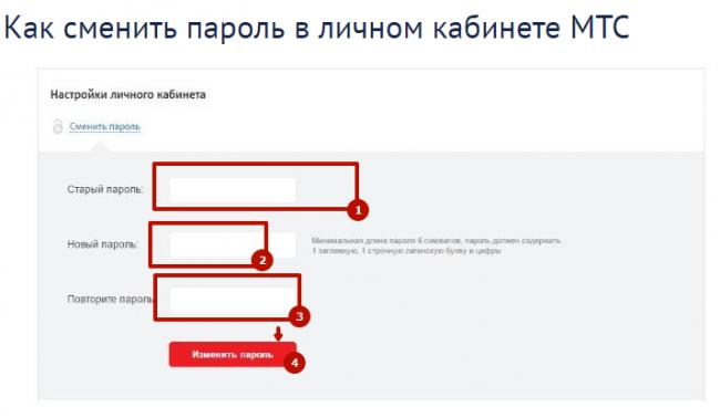 4-mts-lichnyy-kabinet.png