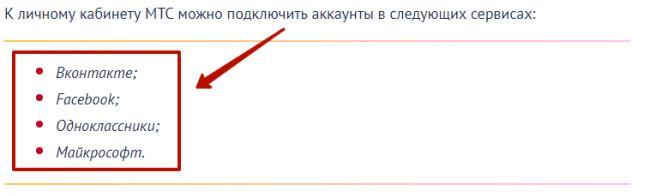 5-mts-lichnyy-kabinet.png