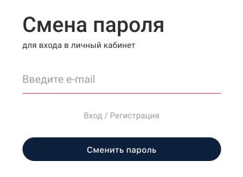 Восстановление пароля ОФД