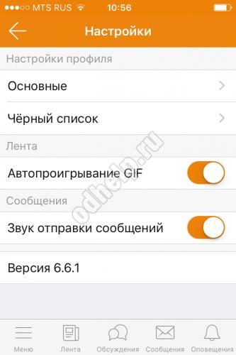iphoneodn-6.png