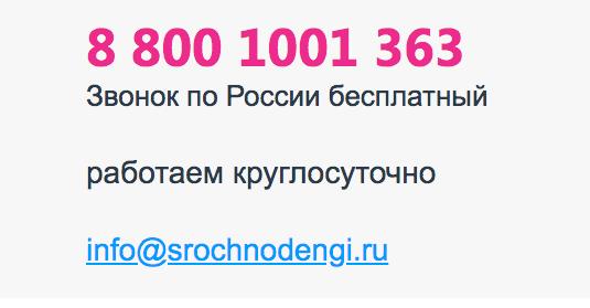 srochnodengi-kontakty.png