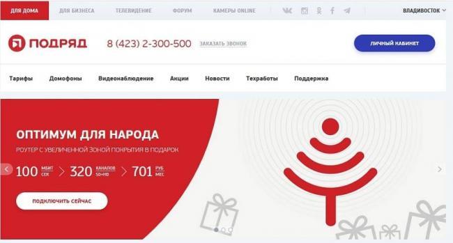 podryad.jpg