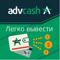 Advcash_logo-e1452287134308.png