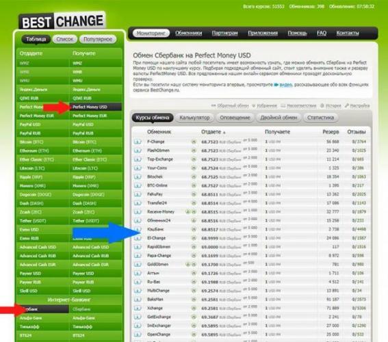 best-change-obmen.jpg