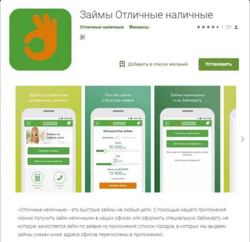 otlnal-mobilnoe-prilozhenie2.png