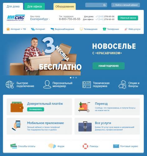 lichnyy-kabinet-insis-1.png