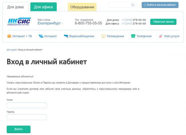 lichnyy-kabinet-insis-2.png