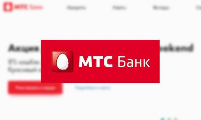 mtsbank-main.jpg