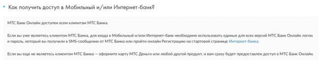 kak-podkluchit-mts-bank-1024x193.png