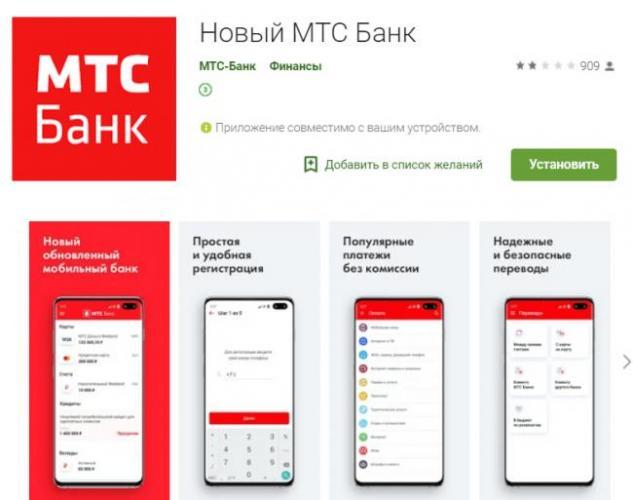 mtsbank-app.png