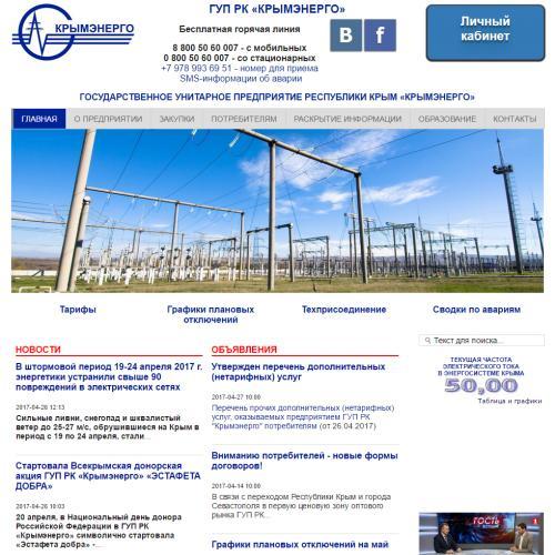 gup-krymenergo-site.png