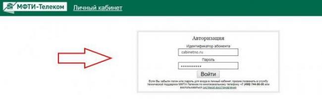 1518168762_mfti-telecom-vhod.jpg