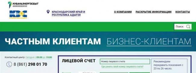 Kubanenergosbyt-lichnyj-kabinet-e1525766269948.jpg