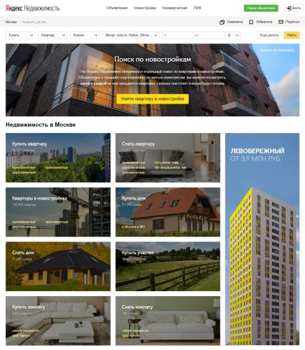 realty-yandex-site.png
