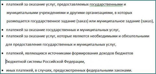 vxod-v-sistemu-oficialnogo-sajta-gis-gmp-lichnyj-kabinet-1.jpg