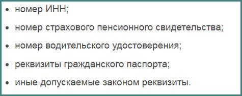 vxod-v-sistemu-oficialnogo-sajta-gis-gmp-lichnyj-kabinet-5.jpg