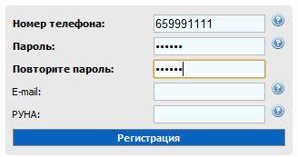 kak-proverit-schet-v-intertelekom-r_3-1.jpg