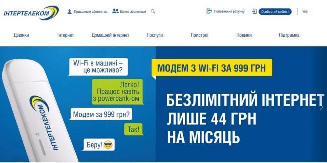 intertelecom.jpg