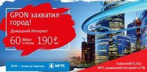 МТС-домашний-интернет-личный-кабинет-300x148.jpg