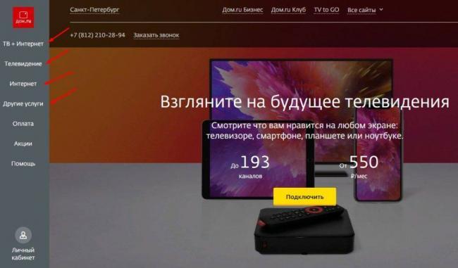 Gde_posmotret_tarify_Dom_ru_Interzet-1024x601.jpg
