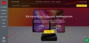 Zajdite-v-lichnyj-kabinet-Dom-ru-Interzet-300x145.jpg