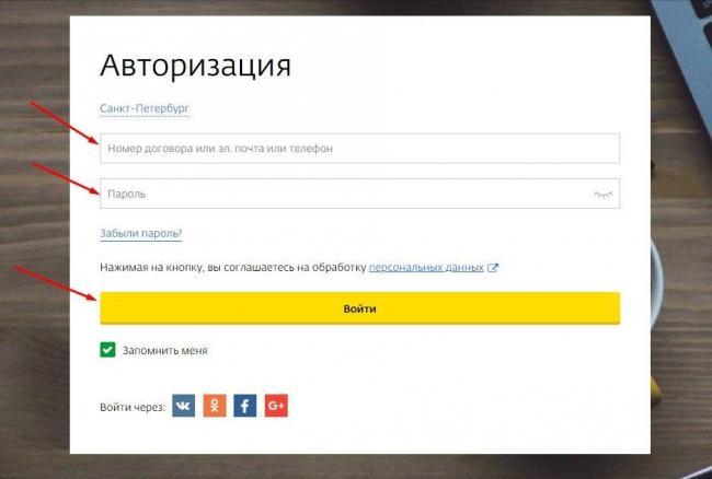 Avtorizatsiya-v-lichnom-kabinete-1.jpg