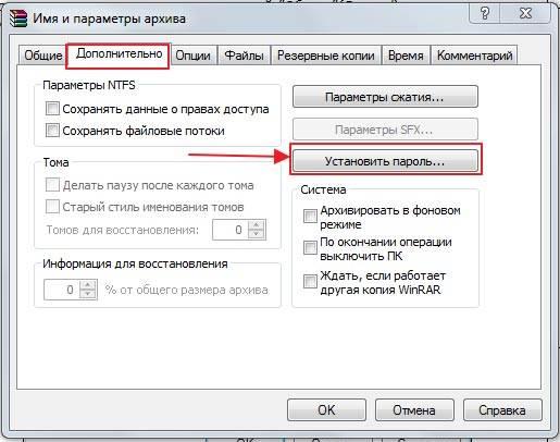 ustanovka-parolya-na-arhiv.jpg