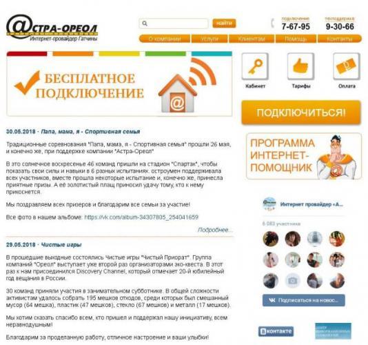 lichnyy-kabinet-astra-oreol-internet-provayder-gatchiny-12.jpg