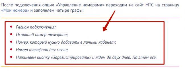 7-mts-lichnyy-kabinet.png