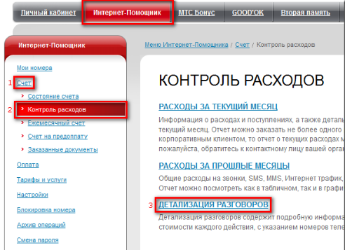 11-mts-lichnyy-kabinet.png